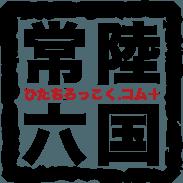 常陸六国.com