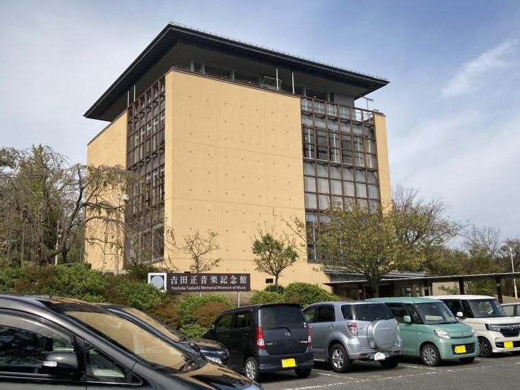 日立市・吉田正音楽記念館