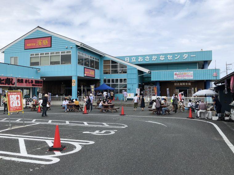 道の駅「日立おさかなセンター」