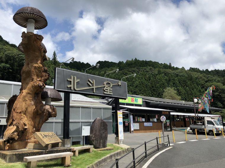 道の駅「みわ」みわ☆ふるさと館 北斗星
