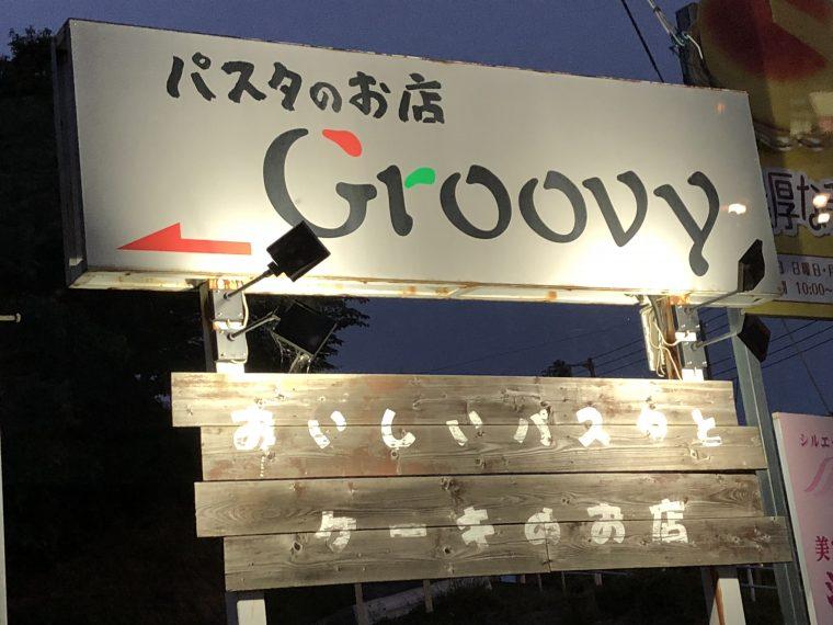 グルービー日立店