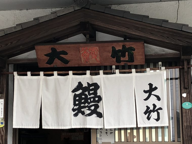 天ぷら うなぎ 大竹